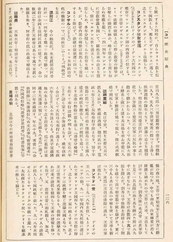 大思想エンサイクロペヂア 33歴史辞典00131