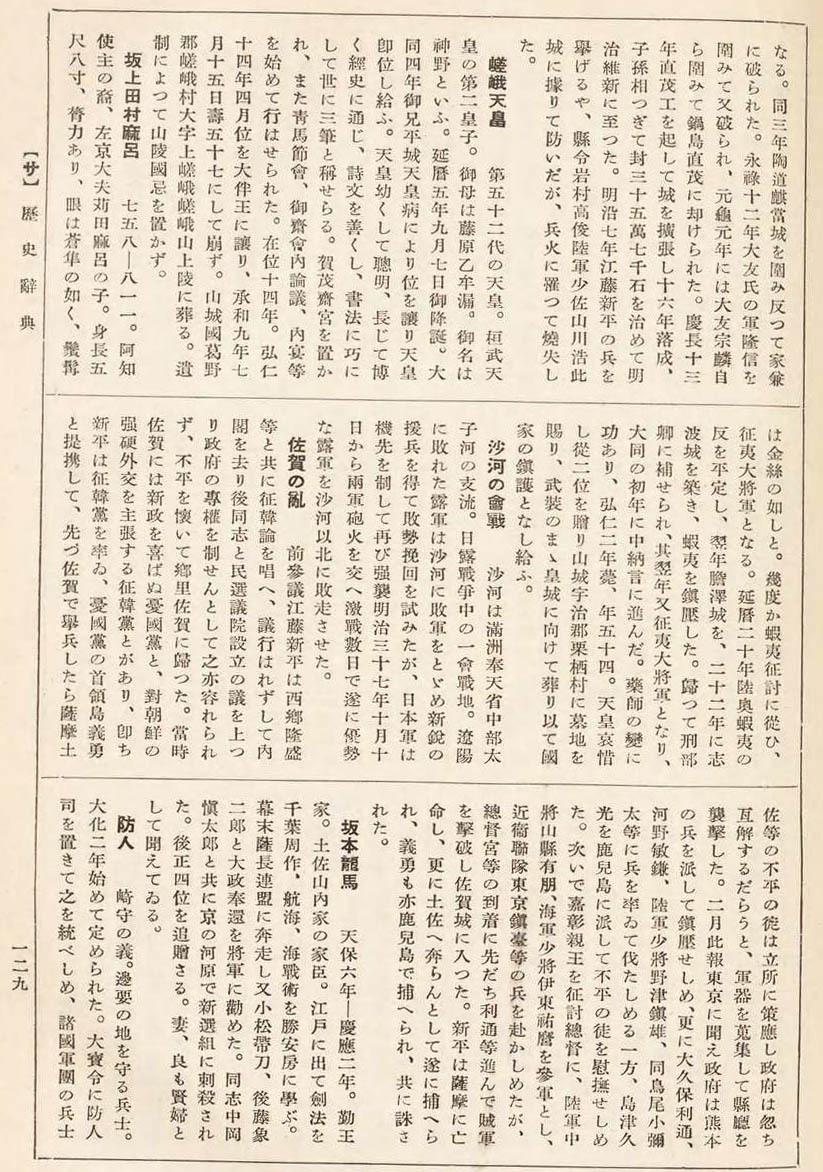 大思想エンサイクロペヂア 33歴史辞典00134