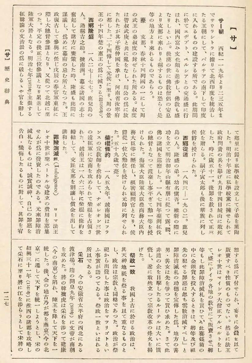 大思想エンサイクロペヂア 33歴史辞典00132
