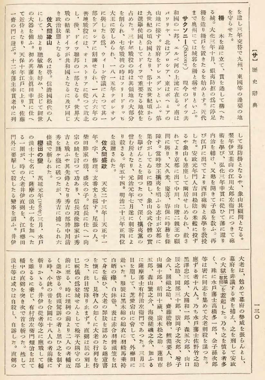 大思想エンサイクロペヂア 33歴史辞典00135