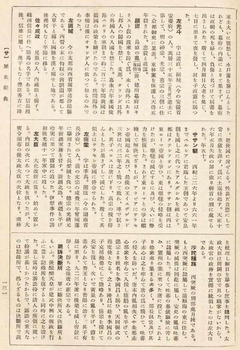 大思想エンサイクロペヂア 33歴史辞典00136