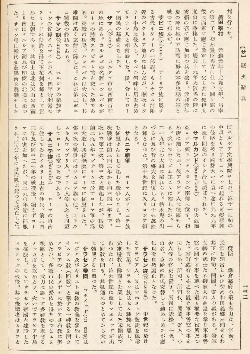 大思想エンサイクロペヂア 33歴史辞典00137