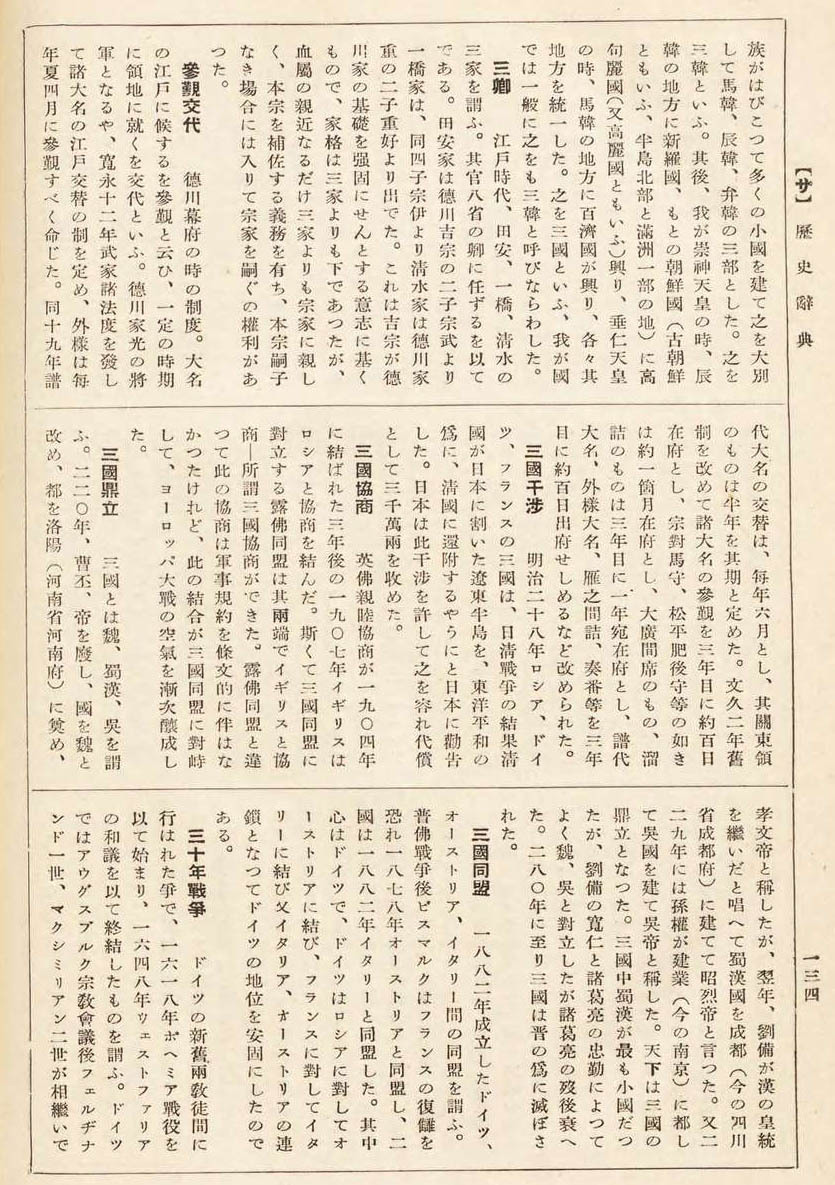 大思想エンサイクロペヂア 33歴史辞典00139