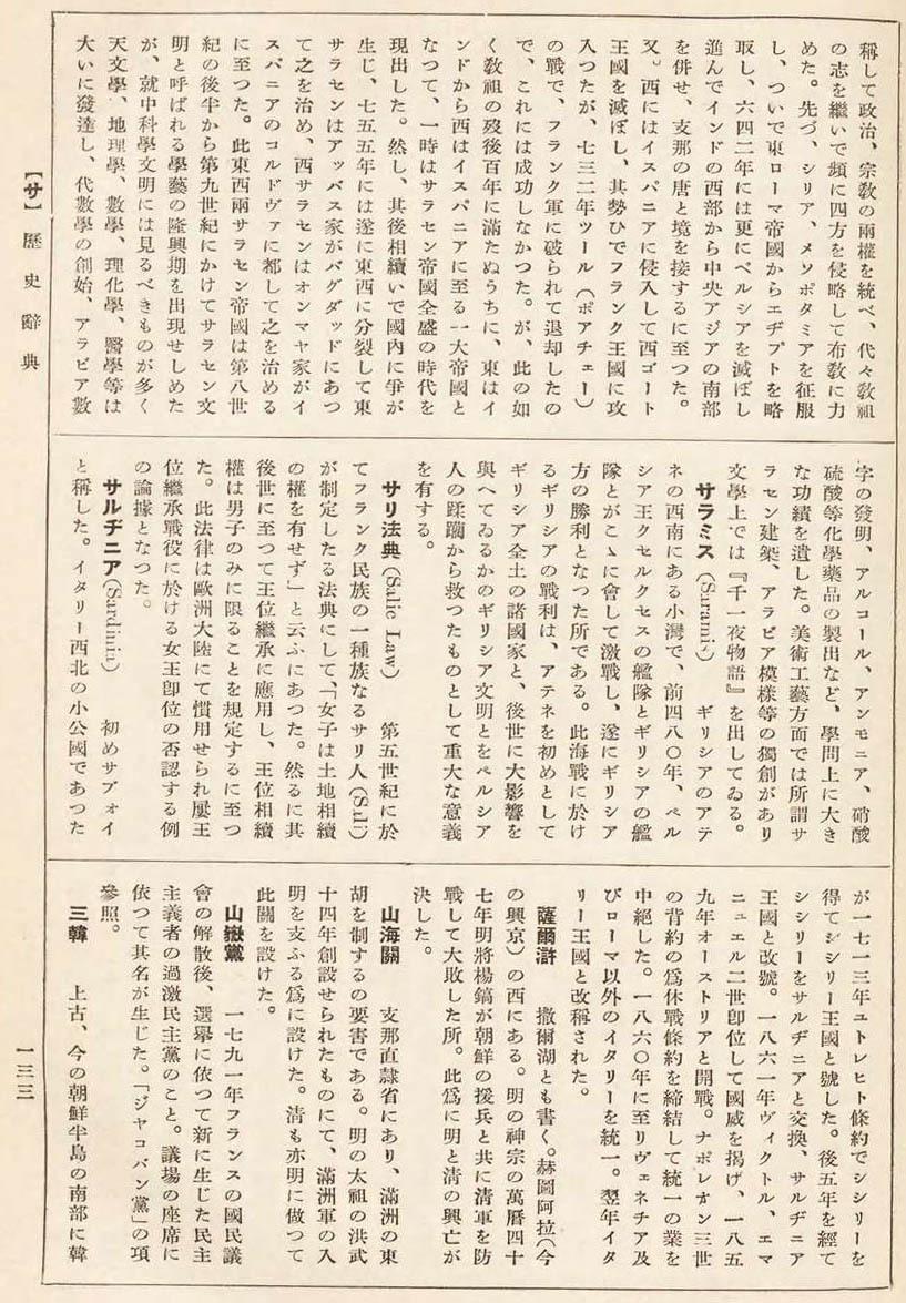 大思想エンサイクロペヂア 33歴史辞典00138