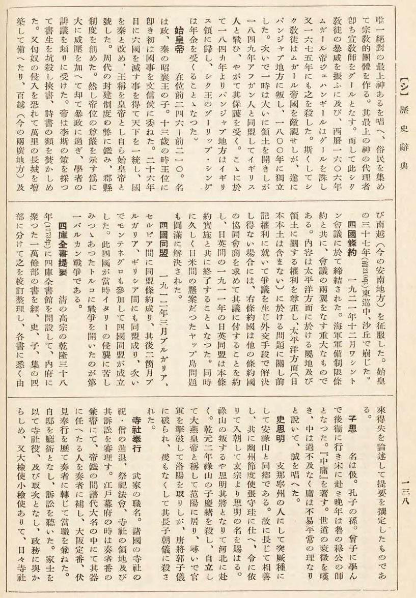 大思想エンサイクロペヂア 33歴史辞典00143