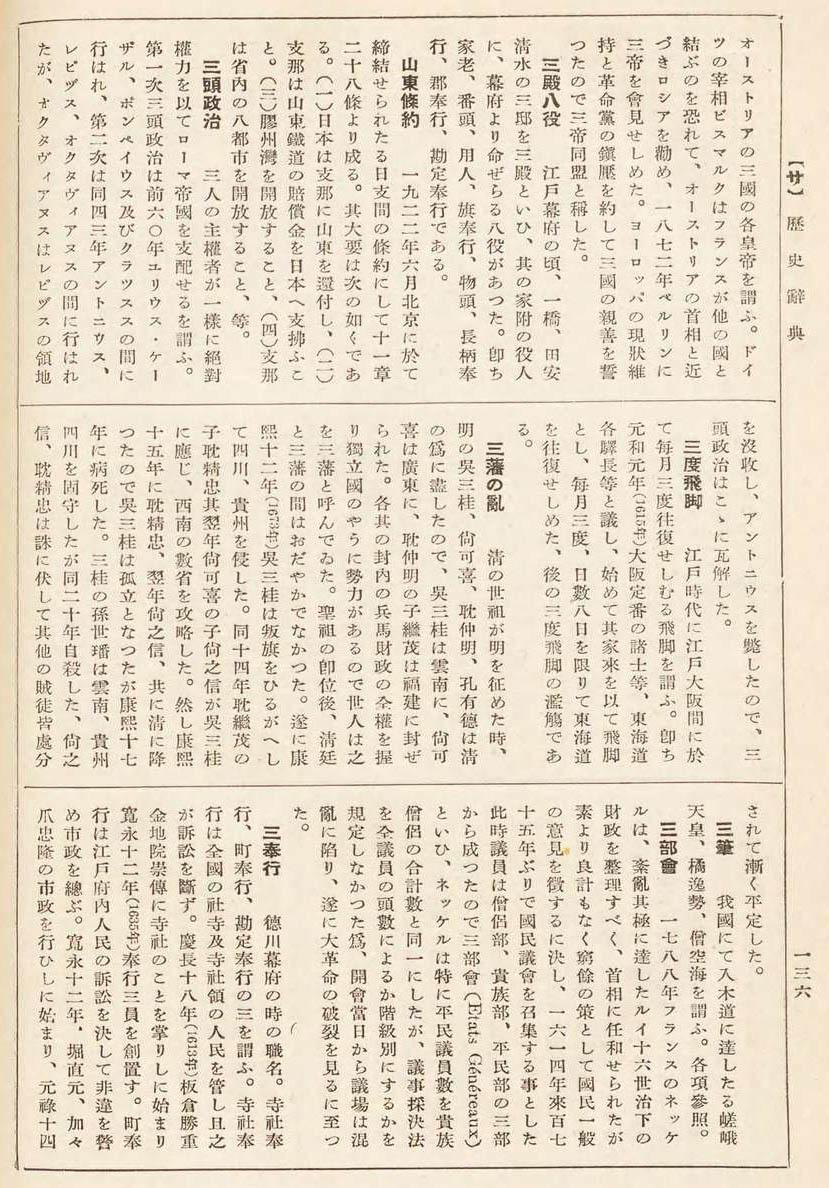 大思想エンサイクロペヂア 33歴史辞典00141