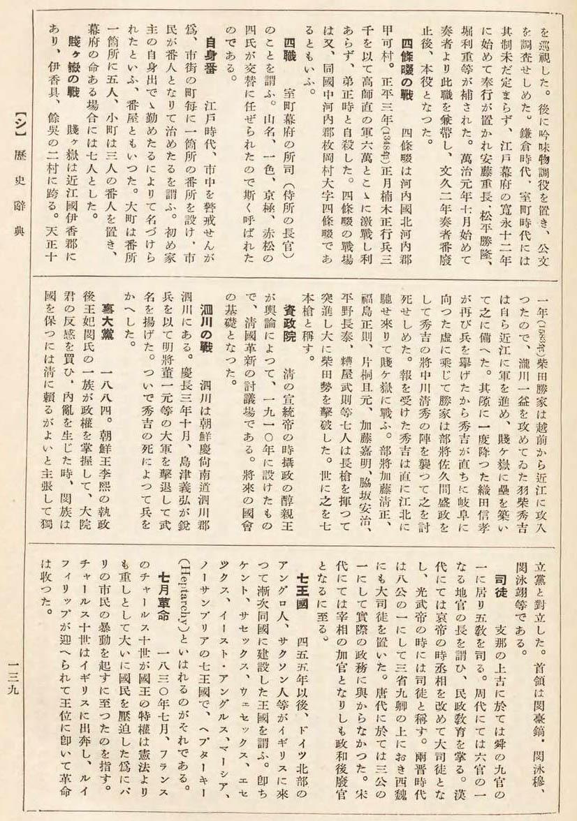 大思想エンサイクロペヂア 33歴史辞典00144