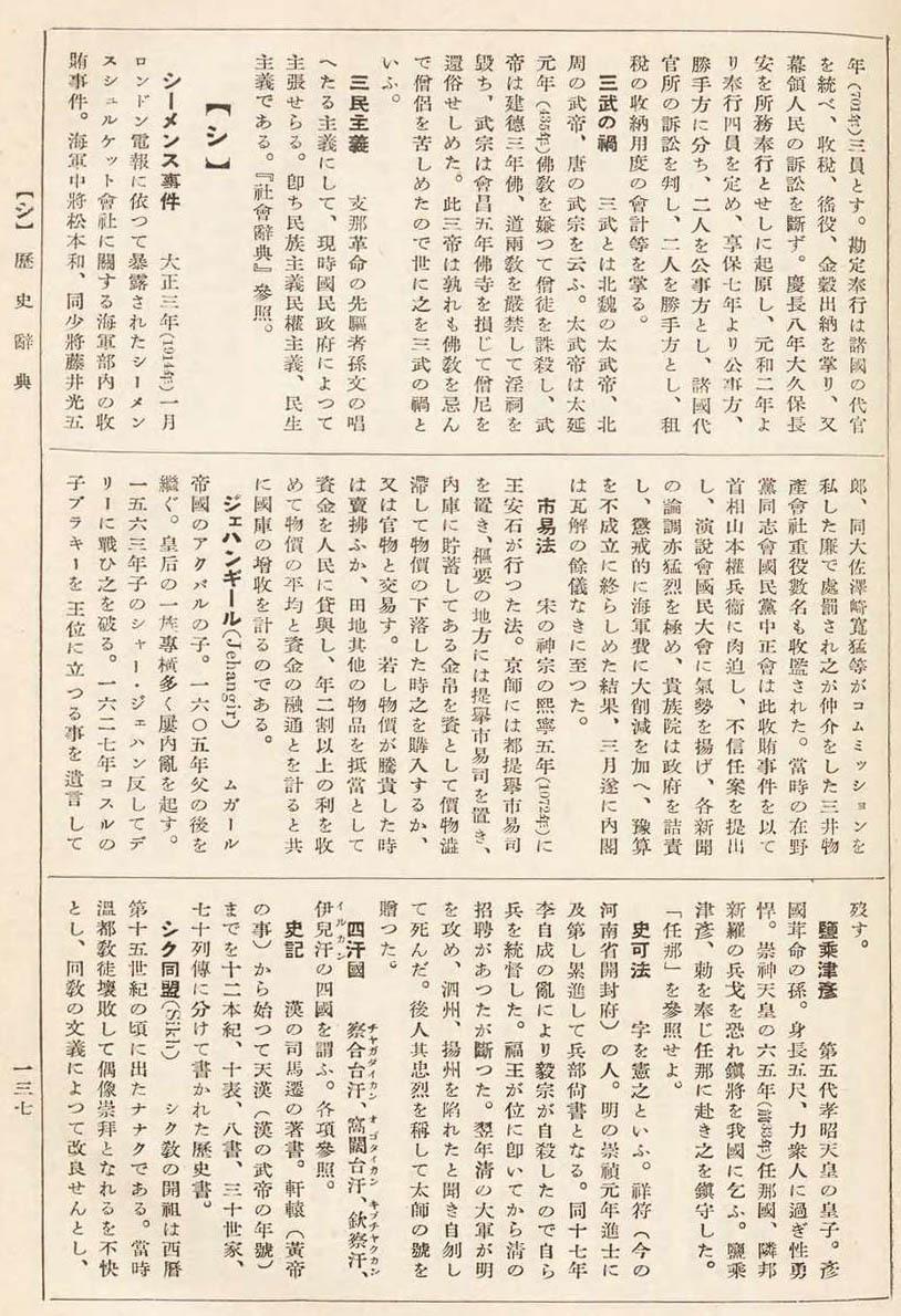 大思想エンサイクロペヂア 33歴史辞典00142