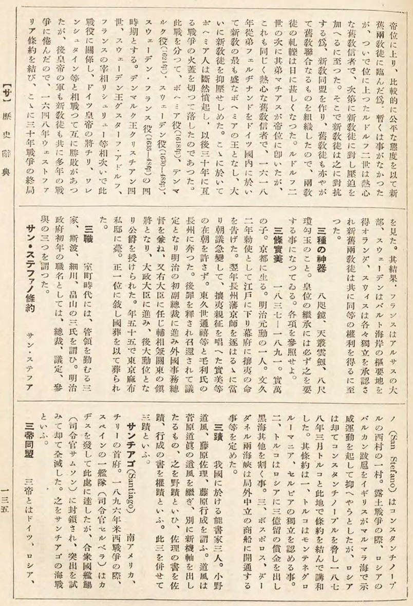 大思想エンサイクロペヂア 33歴史辞典00140
