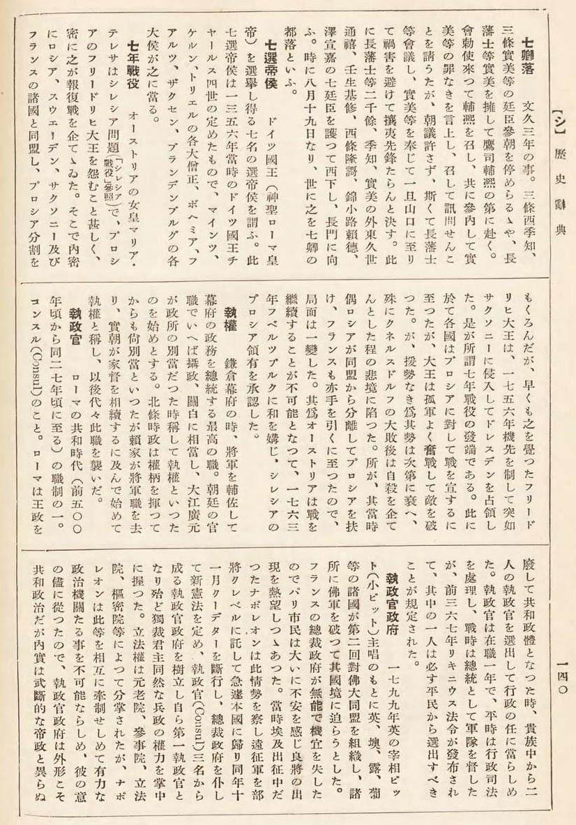 大思想エンサイクロペヂア 33歴史辞典00145