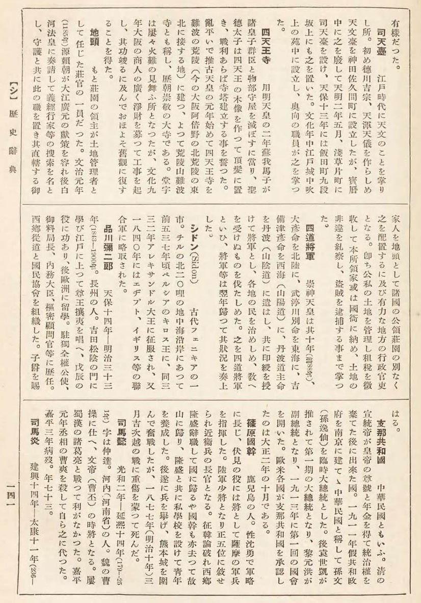 大思想エンサイクロペヂア 33歴史辞典00146