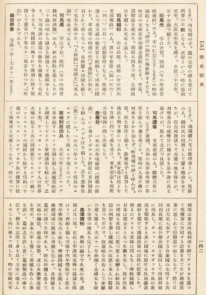大思想エンサイクロペヂア 33歴史辞典00147