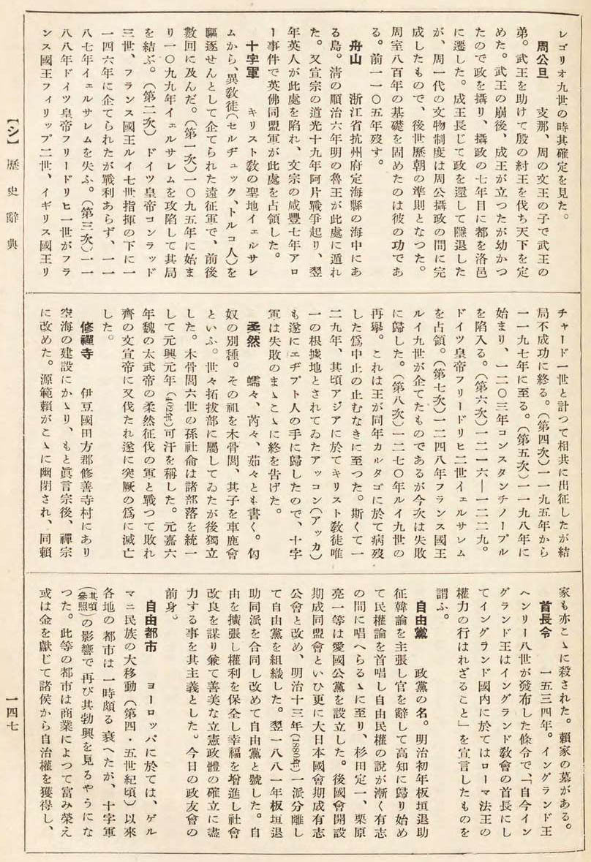 大思想エンサイクロペヂア 33歴史辞典00152