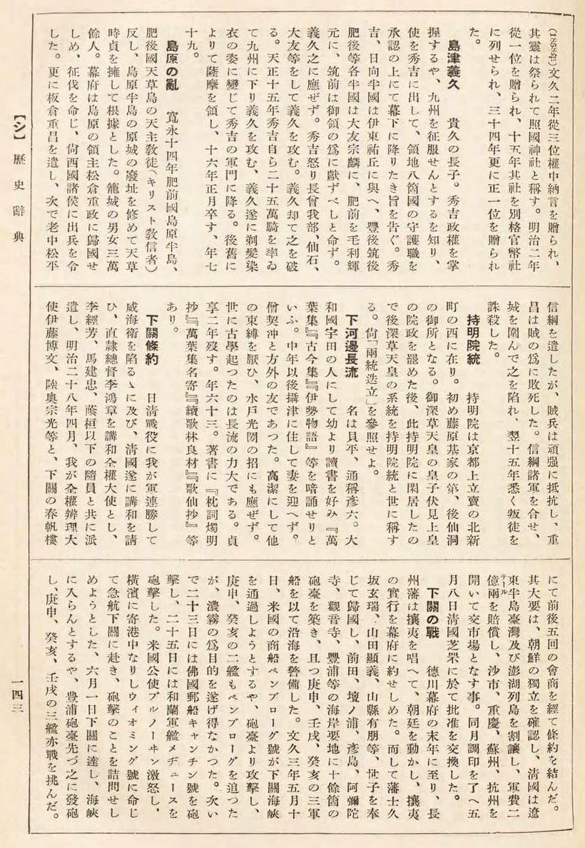 大思想エンサイクロペヂア 33歴史辞典00148