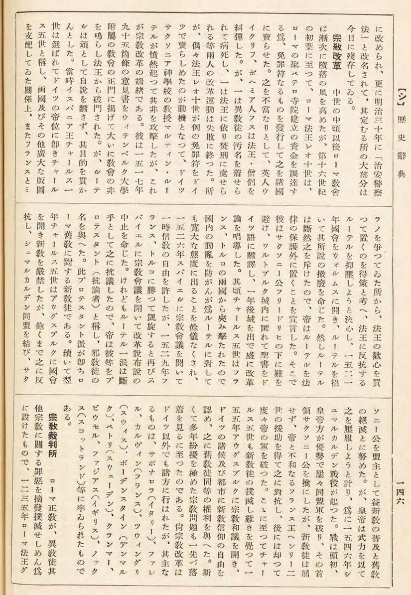 大思想エンサイクロペヂア 33歴史辞典00151