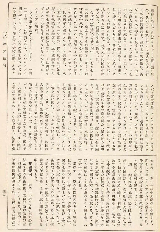 大思想エンサイクロペヂア 33歴史辞典00150