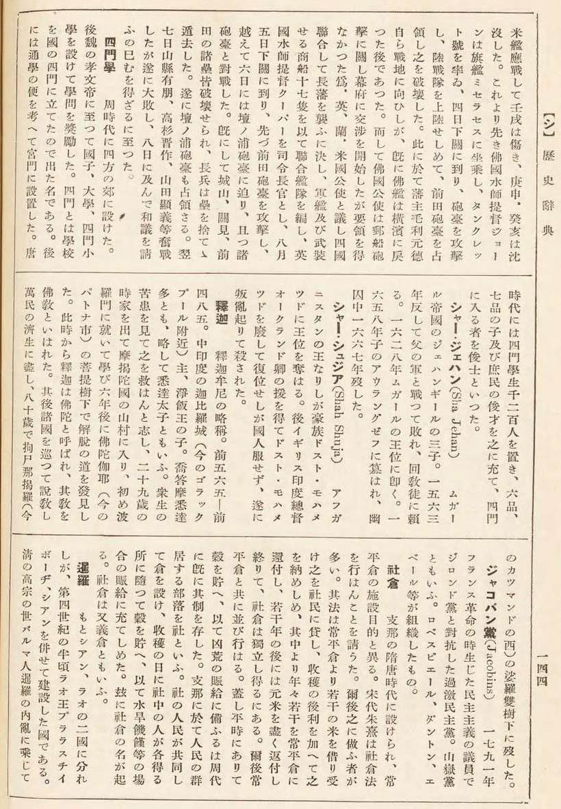 大思想エンサイクロペヂア 33歴史辞典00149
