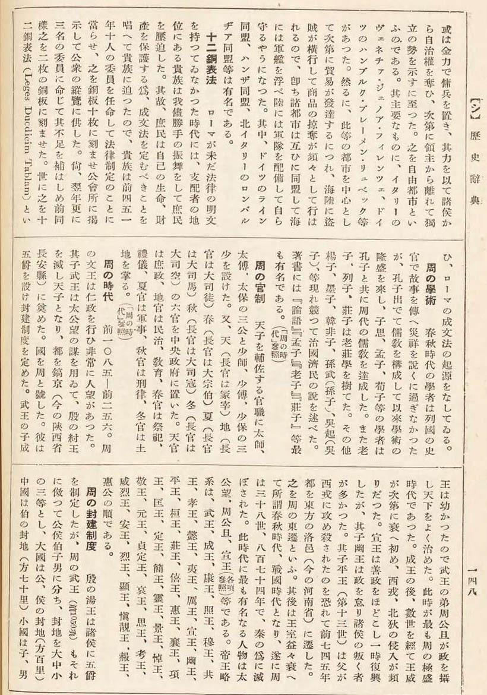 大思想エンサイクロペヂア 33歴史辞典00153