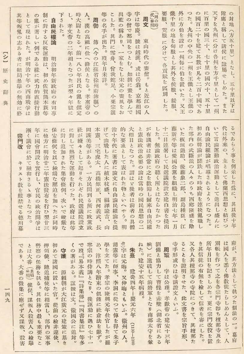 大思想エンサイクロペヂア 33歴史辞典00154