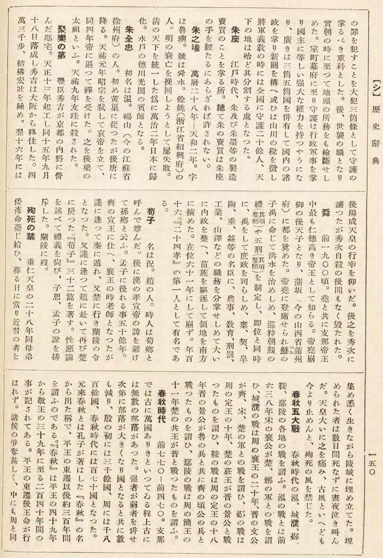 大思想エンサイクロペヂア 33歴史辞典00155