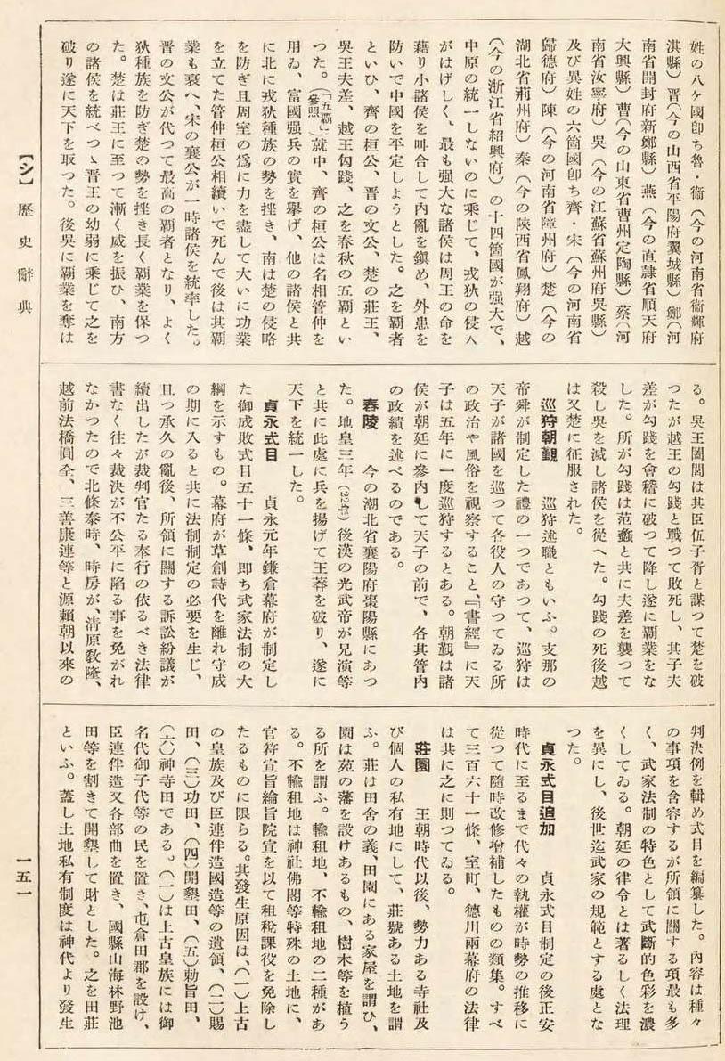 大思想エンサイクロペヂア 33歴史辞典00156