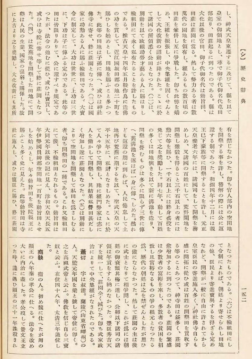 大思想エンサイクロペヂア 33歴史辞典00157