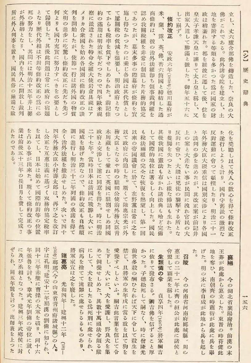大思想エンサイクロペヂア 33歴史辞典00161