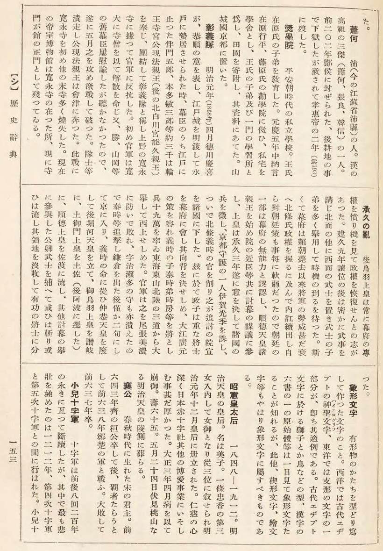 大思想エンサイクロペヂア 33歴史辞典00158