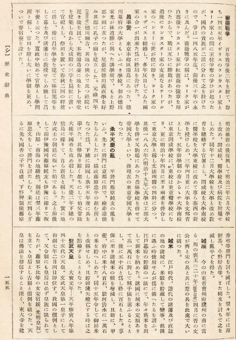 大思想エンサイクロペヂア 33歴史辞典00160