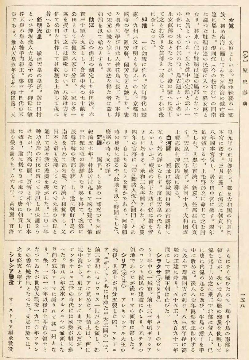 大思想エンサイクロペヂア 33歴史辞典00163