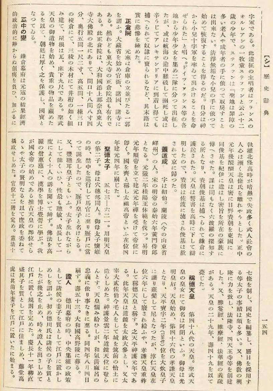大思想エンサイクロペヂア 33歴史辞典00159