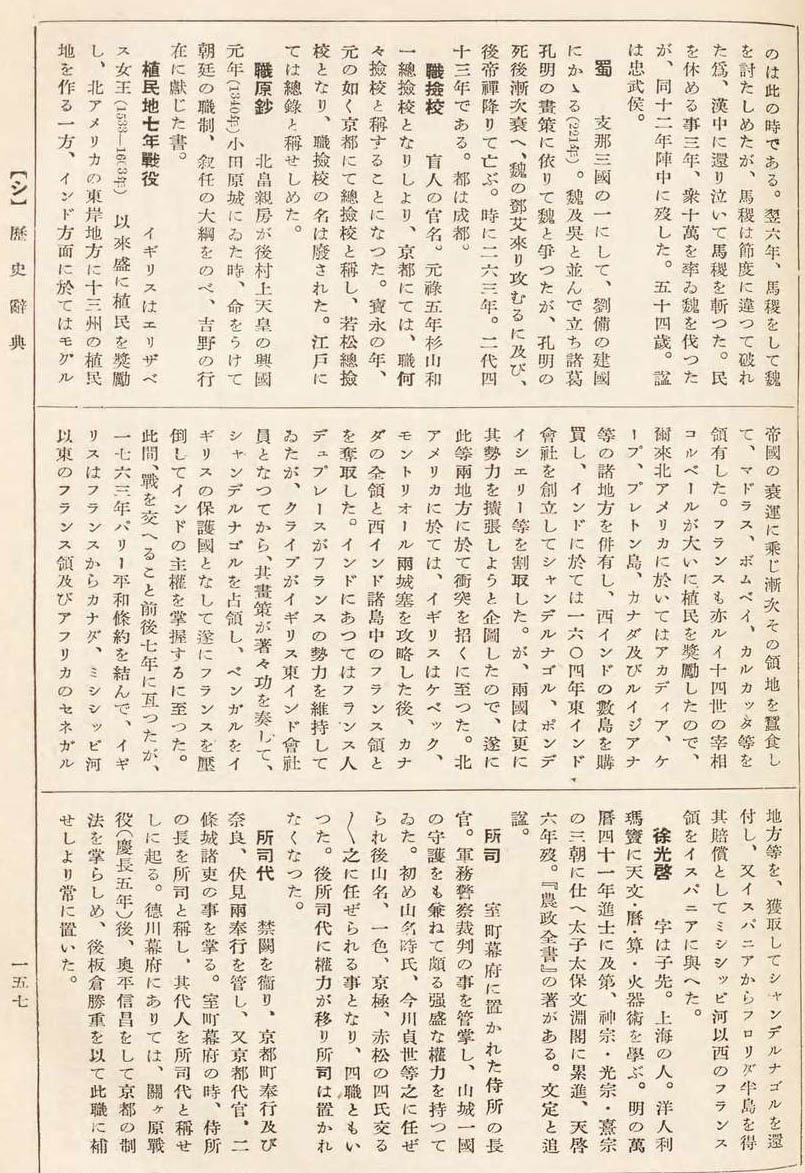 大思想エンサイクロペヂア 33歴史辞典00162