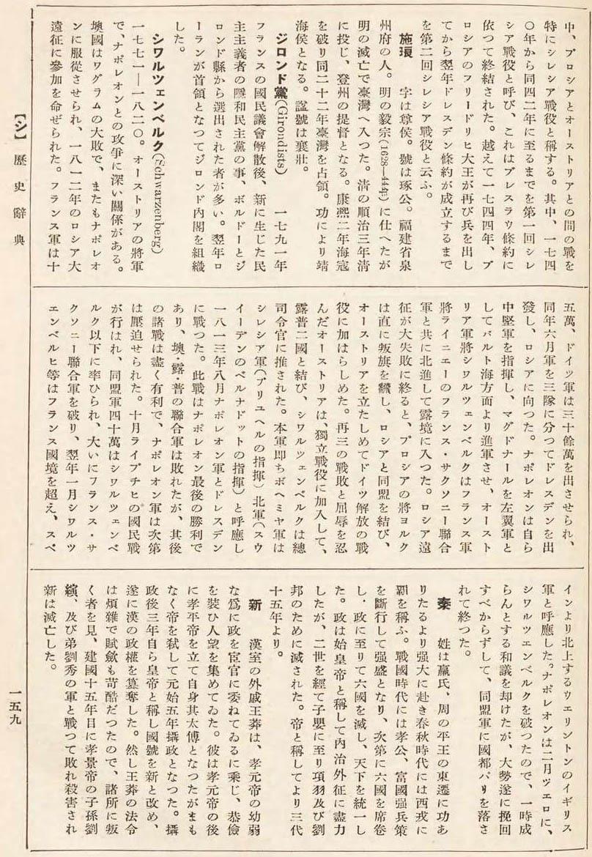 大思想エンサイクロペヂア 33歴史辞典00164