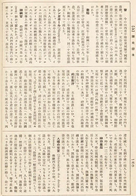 大思想エンサイクロペヂア 33歴史辞典00165