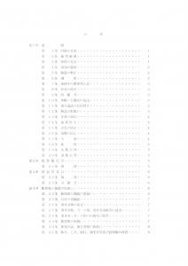 巣鴨駅務管区執務内規01