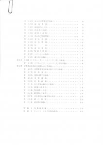 巣鴨駅務管区執務内規02