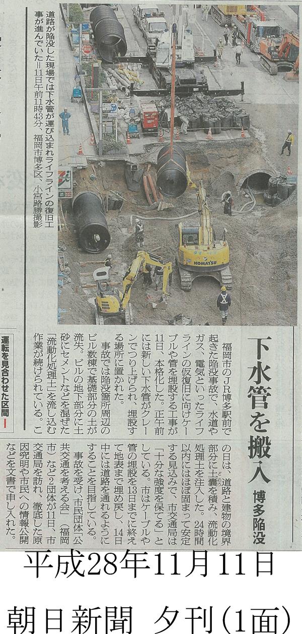 朝日新聞11月12日夕刊