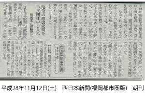 西日本新聞11月12日朝刊