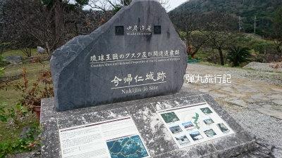 今帰仁城跡3