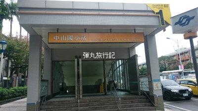 中山国小駅4