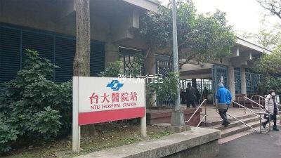 台大医院駅