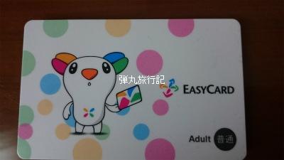 easycard.jpg