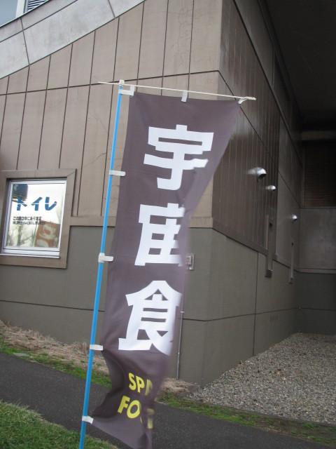 商工会研修旅行 075