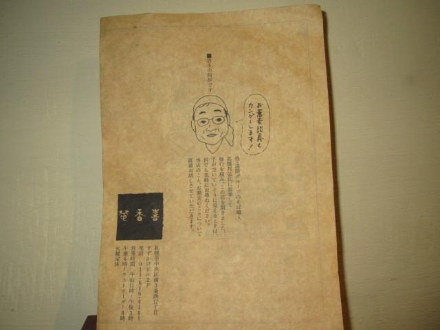 商工会研修旅行 081