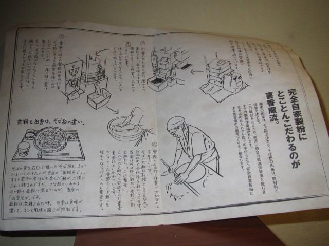 商工会研修旅行 082