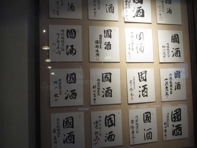 商工会研修旅行 089