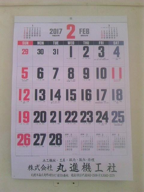 2月暦 001