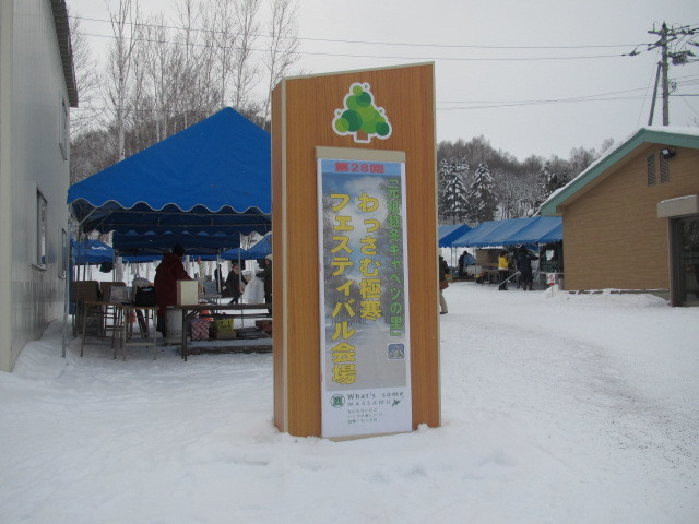 極寒フェス 017