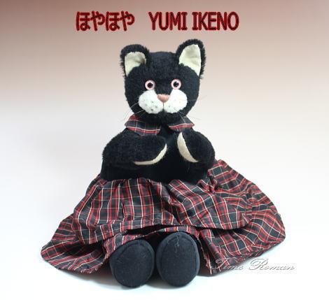 ほやほや YUMI IKENO