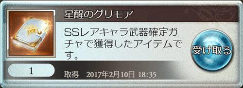 2017-02-10-(2).jpg
